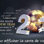CAUX FORMATIQUE vous présente ses vœux  pour 2017 !